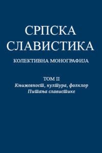 Srpska_slavistika_tom2