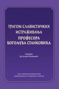 bogoljub_stankovic_cr