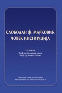 slobodan_markovic_covek_institucija_cr